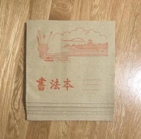 8.90年代 草纸毛边 书法本 10本 200页