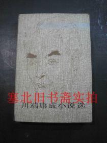 日本文學叢書-川端康成小說選 內無字跡