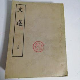 文选•中华书局(全三册)