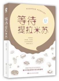 全新正版图书 等待提拉米苏(一起长大一起升级打怪,甜美的暗恋) 时久[著] 百花洲文艺出版社 9787550018648 黎明书店