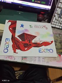 中国2010年上海世博会开幕纪念 _【 沂蒙红色文献个人收藏展品  】3组邮票