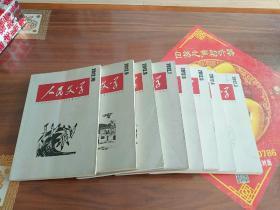 人民文学(2012年3――10期)8本合售