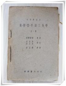 葛斯密平面三角学(全一册) 民国三十五年十二月四版