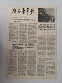 广西青年报-关于更改新民主主义青年团名称的决议