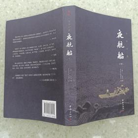 夜航船 全本全译:张岱挚友陈洪绶经典插画本,下册