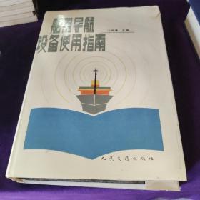 船用导航设备使用指南