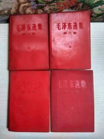 毛泽东选集 1-4卷(见描述)