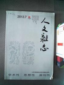 人文杂志  2013.7