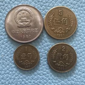 第三套人民币一元五角二角一角 长城币 硬币收藏 1980年一套钱币收藏,