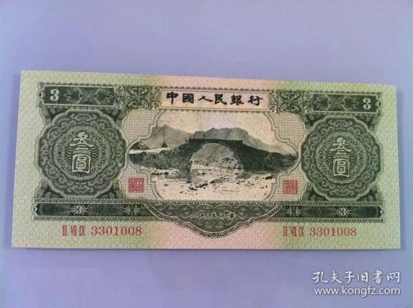 第二套 人民币 绿3元 苏三币 1953年三元 叁元3元纸币钱币收藏,