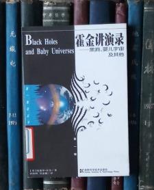 霍金讲演录:黑洞、婴儿宇宙及其他(馆书)
