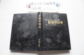 犯罪学辞典