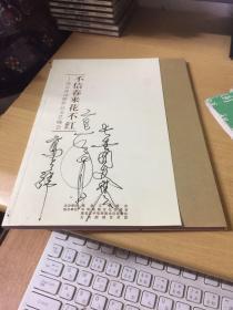 不信春来花不红——高占祥诗歌作品文艺晚会(高占祥签名本)