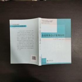 企业财务会计案例分析