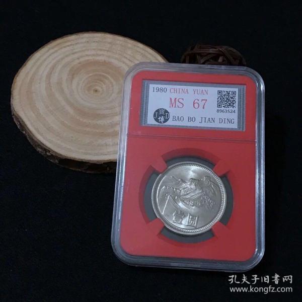 全新第三套人民币 1980年1元一元长城币原光 硬币评级币