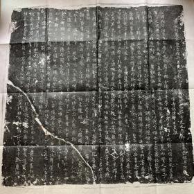 唐志005原拓。郭公墓志铭。60公分