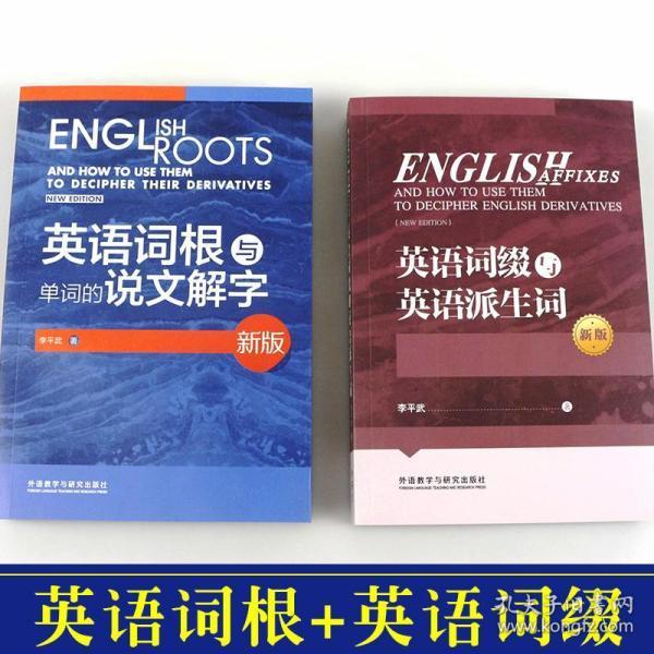 英语词根与单词的说文解字