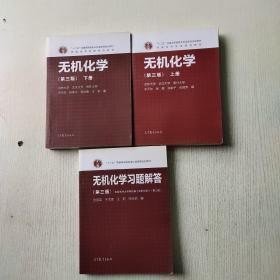 无机化学(上下 第3版)+无机化学习题解答第3版
