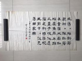 江苏老书法家-宗志浩精品书法作品1幅。