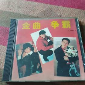 94金曲争霸CD,杨钰莹毛宁李春波等等