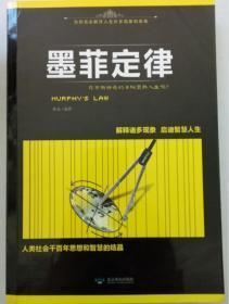 墨菲定律秋泉著北京燕山出版社