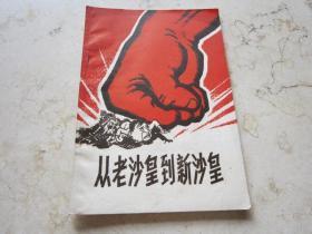 罕见大文革时期32开本《从老沙皇到新沙皇》封面精彩-D3