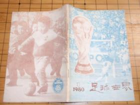 杂志创刊号:足球世界(1980.1)(1980.2,1980.3,1980.5,1980.12)5本合售! 051027