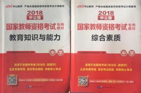 2018中公教师资格证 综合素质 教育知识中学 正版