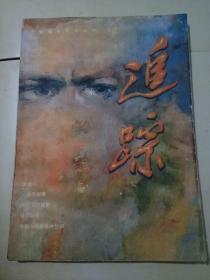 追踪创刊号 长江文艺出版社 1985年出版 787X1092(16开) 5品 6元包邮