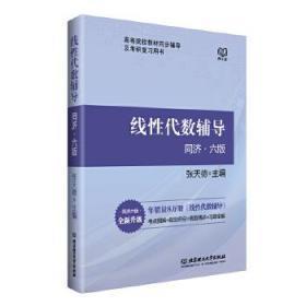 线性代数同济六版 线性代数辅导张天德9787568202336北京