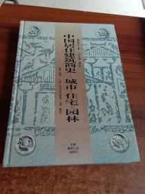 中国居住建筑简史:城市、住宅、园林