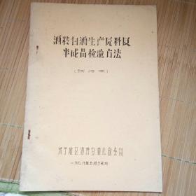 酒精白酒生产原料及半成品检验方法(试行本)