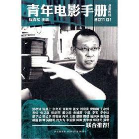 青年电影手册程青松新星出版社 9787513301466