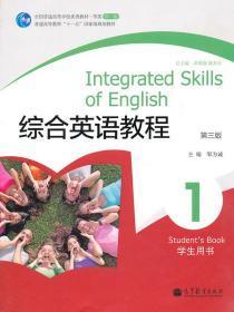 综合英语教程第三版 邹为诚 高等教育出版社 9787040317