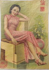 民国 美女 老广告 旗袍 高跟鞋 仙乐 恒丰 20*14cm 7成