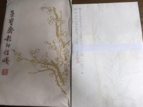 2少见老笺:余绍宋三友(荣宝斋早期木板水印,8种图案48张一套,见描述)最后一波库存老货