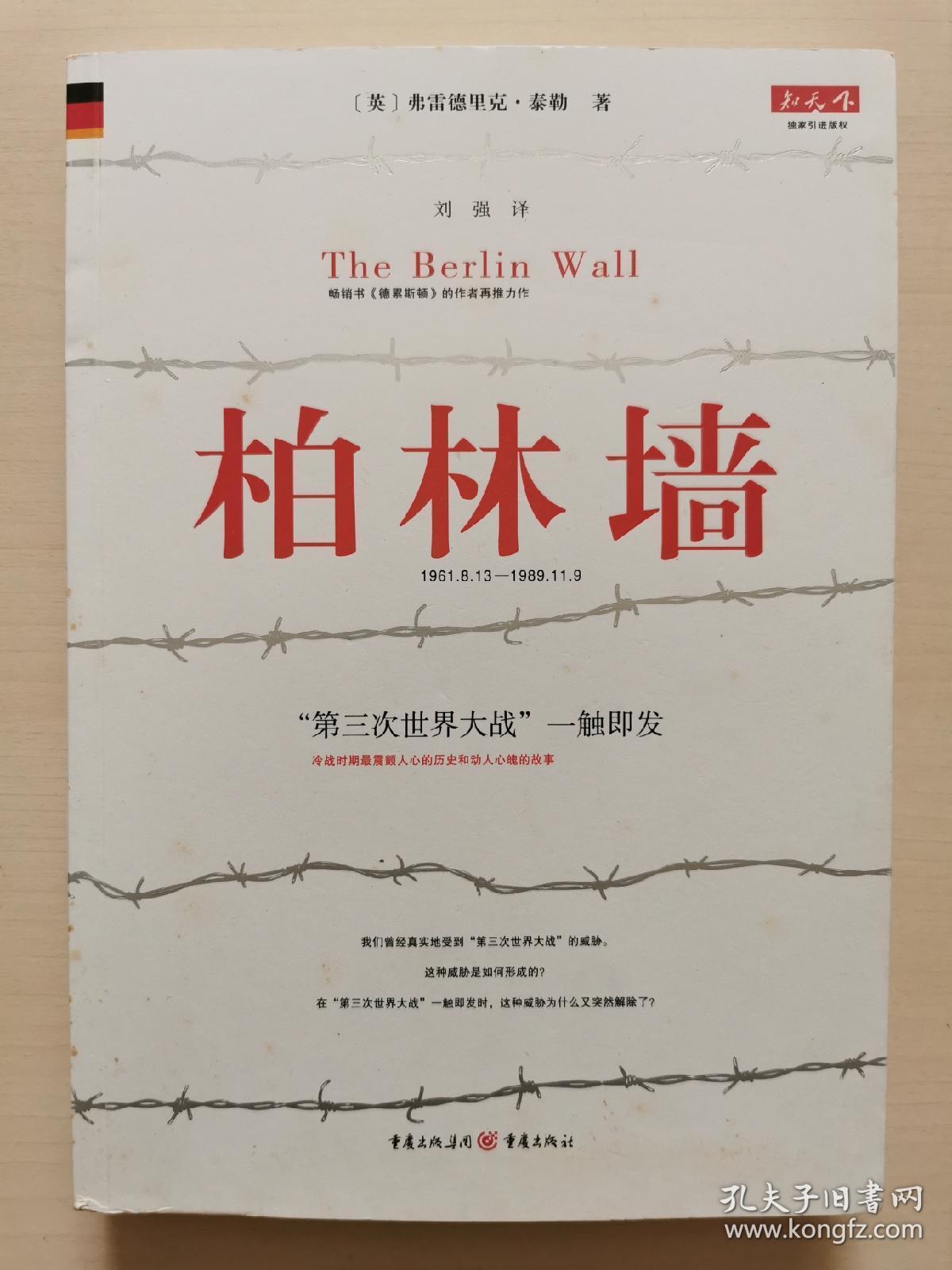 柏林墙:分裂的世界(1961-1989)