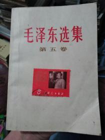 毛泽东选集第五卷(夹附文革毛像邮票1张)