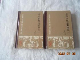 中医古籍整理丛书:黄帝内经太素校注(上下册)(大32开精装本,近全新)