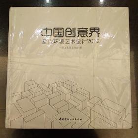 中国创意界  :室内环境艺术设计2012      2020.7.25