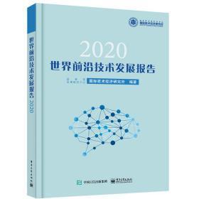 世界前沿技术发展报告2020 科技综合 院发展研究中心国际技术经济研究所