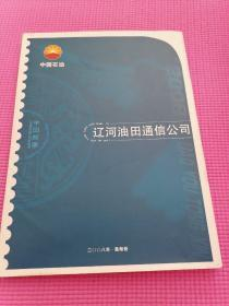 辽河油田通信公司  (2008集邮册)