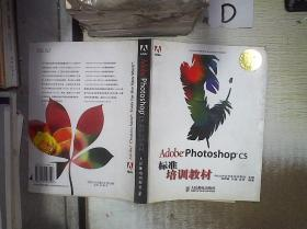 Adobe Photoshop CS标准培训教材''。。