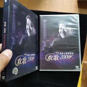唱片576【欢歌2006刘欢上海演唱会】一张DVD盒装