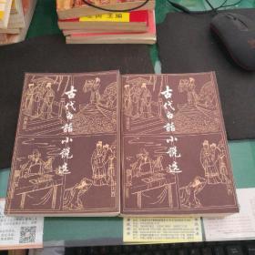 《古代白话小说选》上下全上海古籍出版社32开1003页