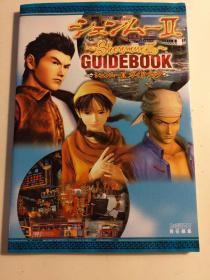 日版 シェンムー2ガイドブック (Japanese) Tankobon Hardcover – September 1,全彩 2001 年初版绝版不议价不包邮
