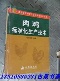 肉鸡标准化生产技术