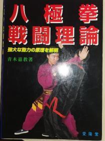 原版现货 八极拳战斗理论 日文版