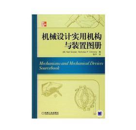 机械设计实用机构与装置图册