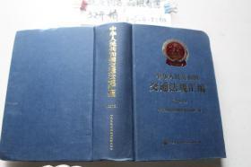 中华人民共和国交通法规汇编 2016